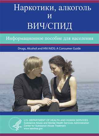 Drugs, Alcohol and HIV/AIDS: A Consumer Guide (Russian Version)