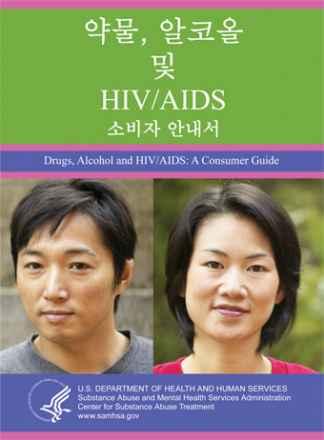 Drugs, Alcohol and HIV/AIDS: A Consumer Guide (Korean Version)