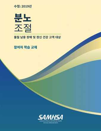 Anger Management for Substance Use Disorder and Mental Health Clients: Participant Workbook - Korean Language Version